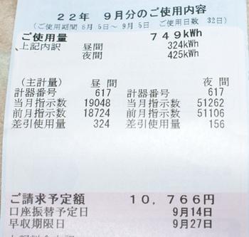 DSC03691.JPG